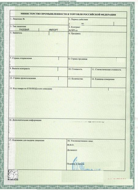 licenziya-minpromtorga